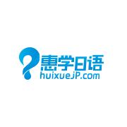 深圳市惠学教育网络有限公司