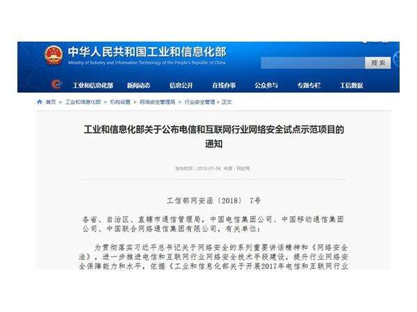 工信部公布电信和互联网行业网络安全