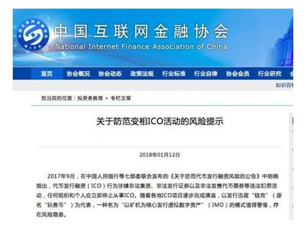 互金协会发布风险提示:防范变相ICO