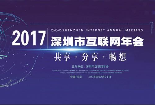 2018中国互联网经济高峰论坛暨2017深