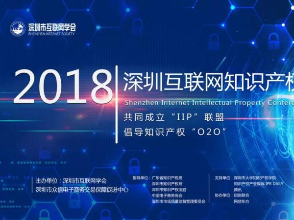 """""""共倡知识产权O2O""""2018深圳互联网"""