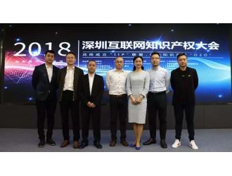 2018深圳互联网知识产权大会上,看大