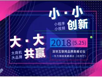 2018深圳互联网品牌高峰论坛《'小'