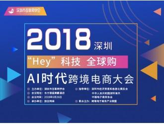 2018(深圳)AI时代跨境电商大会,开
