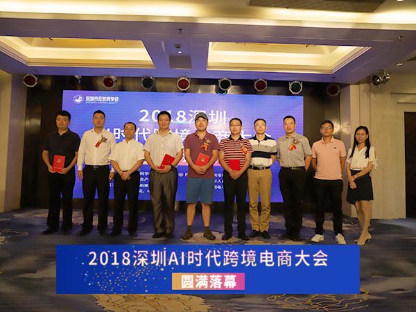 2018(深圳)AI时代跨境电商大会圆满