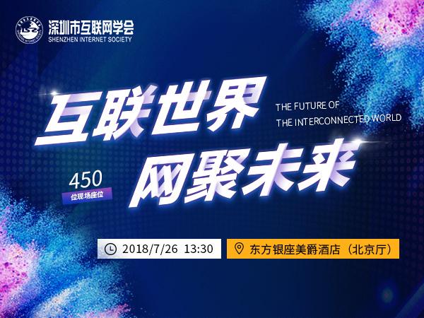 2018深圳互联网大会即将开幕,探索新