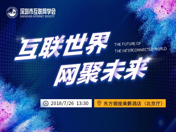 倒计时1天 | 2018深圳市互联网大会即