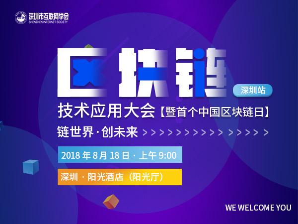 2018中国区块链技术应用大会暨首个中