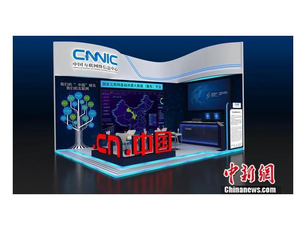 CNNIC:推中文域名,研自主产品,保网络安全