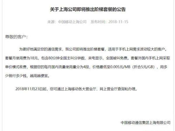 """中国移动将在7省市陆续推出手机资费阶梯套餐""""试水"""""""