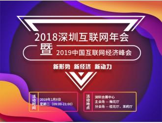 2018深圳互联网年会即将召开
