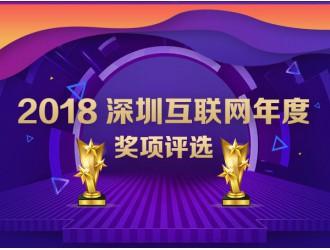 2018深圳互联网年度奖项征集