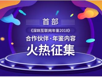 深圳互联网年鉴诚招合作机构