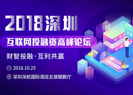 2018深圳互联网投融资高峰论坛