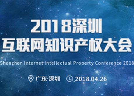 2018年互联网知识产权大会