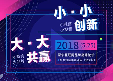2018深圳互联网品牌高峰论坛