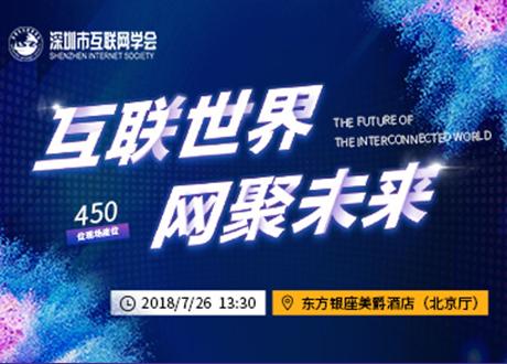 2018 深圳互联网大会