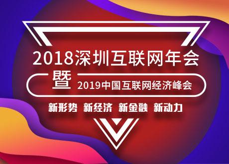 2018深圳互联网年会-暨2019中国互联网经济峰会