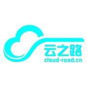 深圳市云之路科技有限公司-互联网公司,产业互联网