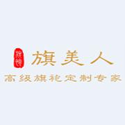 重庆旗美人服饰有限公司-互联网公司,产业互联网