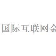 深圳(福田)国际互联网金融产业园有限公司-互联网公司,产业互联网