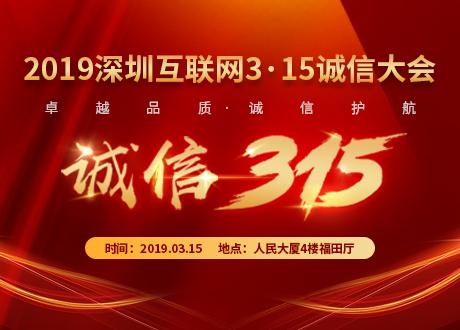 2019深圳互联网3.15诚信大会