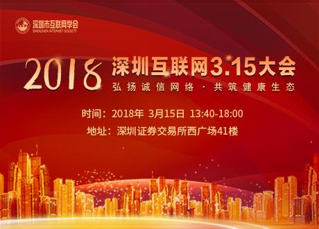 2018深圳互联网3.15大会