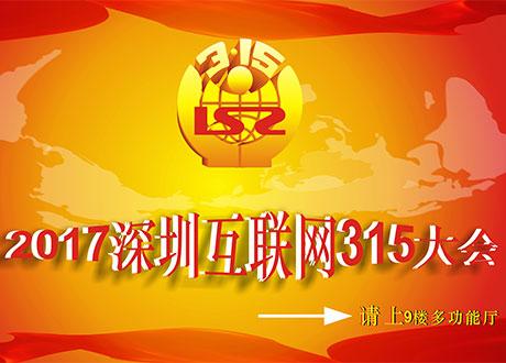 2017深圳互联网315大会