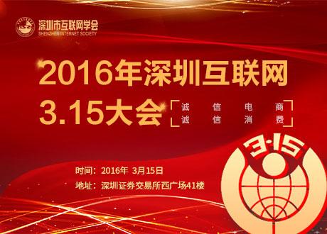 2016深圳互联网315大会