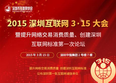 2015深圳互联网315大会