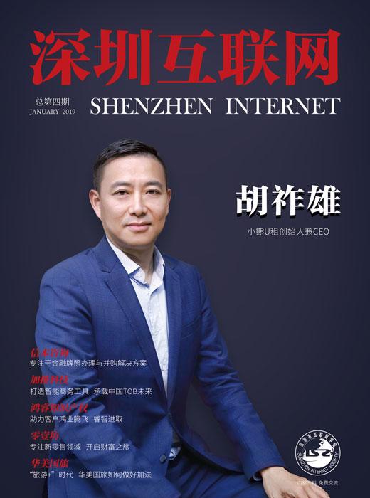 深圳互联网