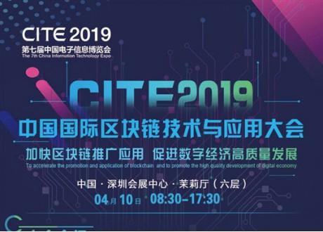 CITE2019中国国际区块链技术与应用大会