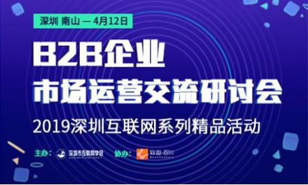 【活动报名】2019深圳互联网系列精品