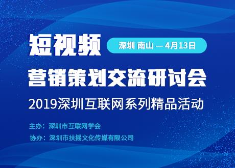 短视频营销策划交流研讨会---2019深圳互联网系列精品活动