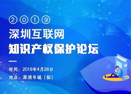 深圳互联网知识产权保护论坛