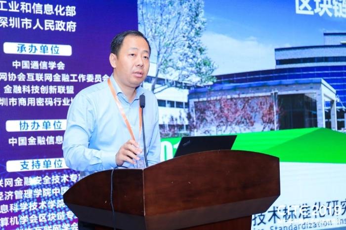 中国电子技术标准化研究院区块链研究室主任李鸣
