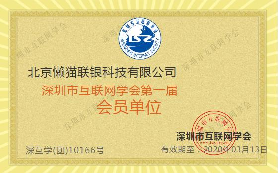 北京懒猫联银科技有限公司成功加入深圳市互联网学会