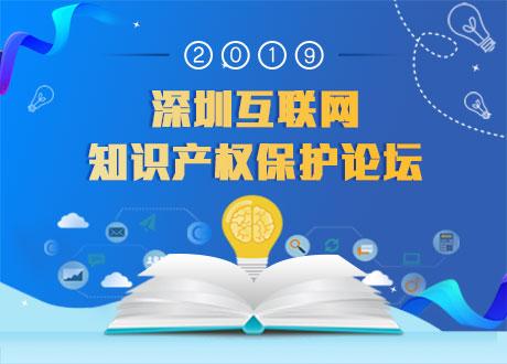 2019深圳互联网知识保护论坛