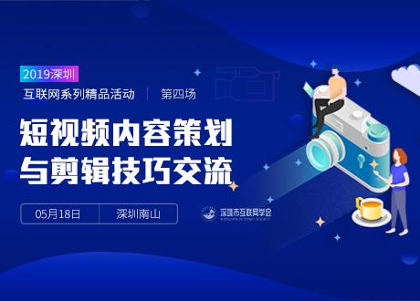 短视频内容策划与剪辑技巧交流---2019深圳互联网系列精品活动第四场