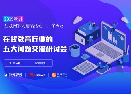 在线教育行业的五大问题交流研讨会——2019深圳互联网系列精品活动第五场