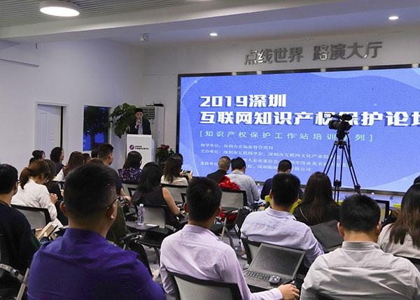 2019深圳互联网知识产权保护论坛现场