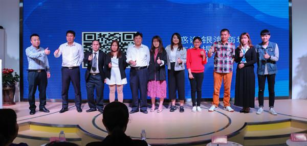 会议得到深圳银海商城有限公司大力支持