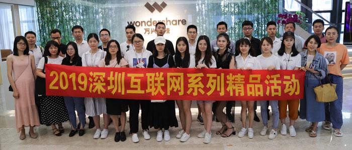深圳市互联网学会主办的2019深圳互联网系列精品活动