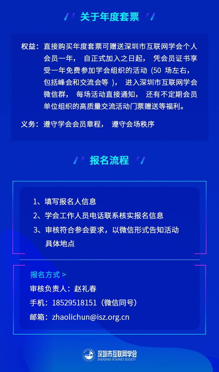 短视频创业者闭门交流会-2019深圳互联网系列精品活动第6场