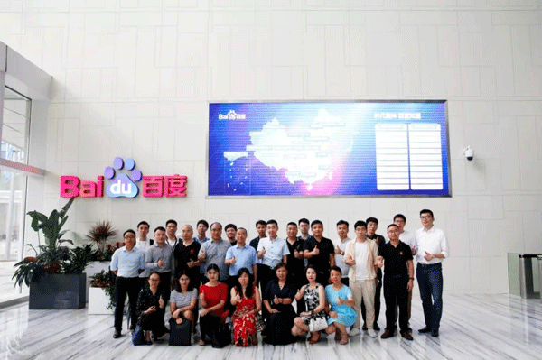 """深圳市互联网学会举办""""走进百度""""交流活动"""