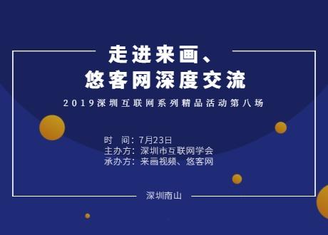 走进深圳互联网企业《来画视频》、《悠客网》深度交流-2019深圳互联网系列精品活动第八场