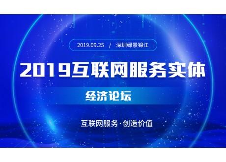 2019互联网服务实体经济论坛