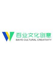 深圳百业文化创意服务有限公司-互联网公司,产业互联网