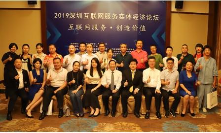 2019深圳互联网服务实体经济论坛