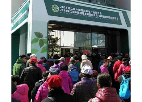 2020中国北京养老服务及中医药产业展览会